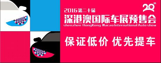 广汽本田深港澳车展预售会207.png