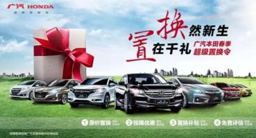 广汽本田深港澳车展预售会472.png