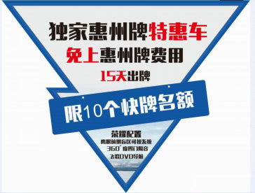 广汽本田深港澳车展预售会647.png