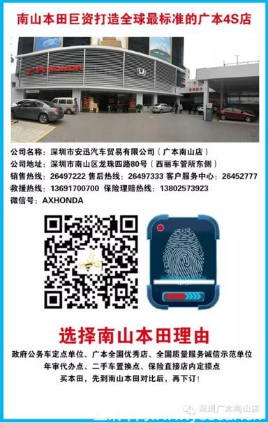 广汽本田深港澳车展预售会744.png