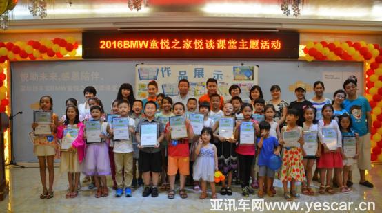 2016BMW童悦之家阅读课堂主题活动圆满结束139.png