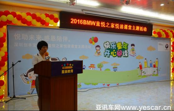 2016BMW童悦之家阅读课堂主题活动圆满结束480.png