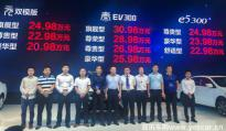 闪耀深港澳车展  比亚迪三款新能源车深圳上市