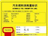 东风雪铁龙C6 1.6T动力信息曝光