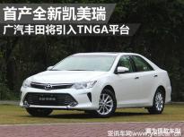 广汽丰田将引入TNGA平台 首产全新凯美瑞