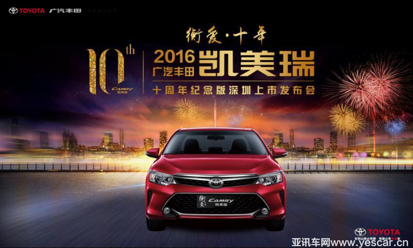 2016凯美瑞十周年纪念版深圳上市发布会圆满结束!