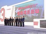 最多增加24万产能 东风本田第三工厂建设启动