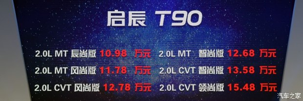 东风日产 启辰T90 2017款 2.0L CVT领尚版