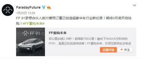 反击伪造预订量谣言 FF 91抢购3月开启