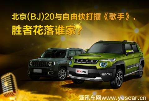 北京(BJ)20与Jeep自由侠打擂《歌手》,胜者花落谁家?