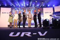 新都会SUV旗舰车型UR-V深圳区域隆重上市