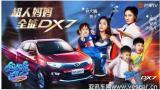《妈妈是超人2》开播在即 东南DX7成混血小王子新宠