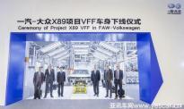 主产新Q5 奥迪Q工厂首台焊装白车身下线