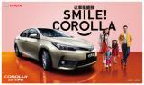 精彩抢先看 一汽丰田与您相约青岛车展