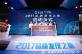 """为中国客车发展注入向上提升动力,""""品质发现之旅""""2017再度起航"""