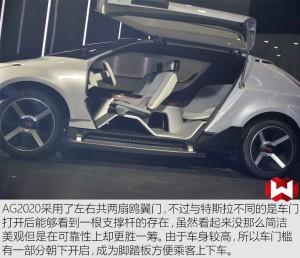 威马汽车 威马AG2020 2017款 概念车
