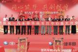 谱写发展新篇章 一汽丰田华南零件中心盛大开业