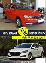 两厢车哪款性价比高 昕动引领购车新思路