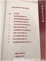 """雅迪电动车连续八年蝉联 """"中国轻工业电动车行业十强企业"""" 第一名"""