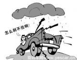 雨天开车车轮打滑 人人车教您如何避免