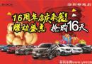 深圳标域别克16周年店庆来袭 耀动盛惠 抢购16天