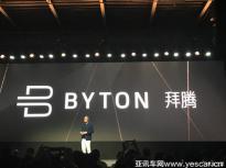 """FMC品牌定名""""拜腾"""" 未来产品计划曝光"""
