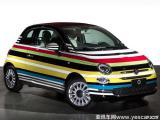 五彩斑斓 菲亚特500C特别版官图发布