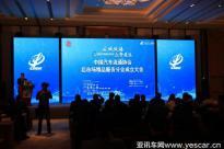 中国汽车流通协会后市场精品服务分会正式成立