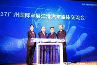 江淮瑞风M6广州车展上市 售价23.95-34.95万元