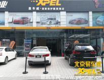 北京XPEL旗舰店:寒风十里,暖心如你——易车威透明车衣