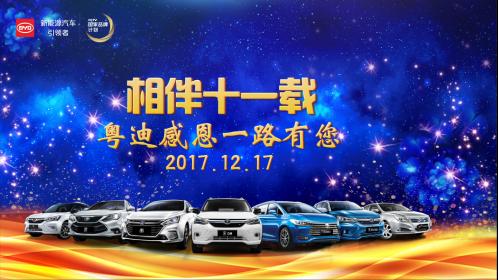 粤迪十一周年盛典,燃亮鹏城仲冬17.png