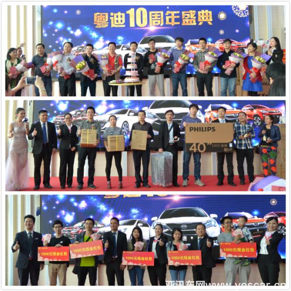 粤迪十一周年盛典,燃亮鹏城仲冬250.png
