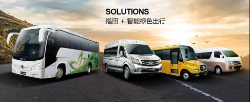 【定稿】超级卡车助力降本增效 福田汽车构筑绿色环保新生态1229762.png
