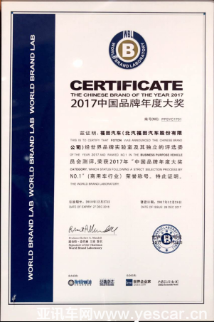 福田汽车荣获商用车行业中国品牌年度大奖728.png