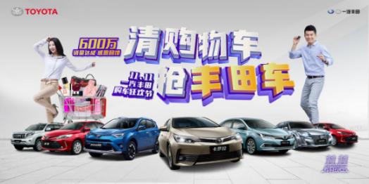 【年底盘点稿】同比增长5.2% 一汽丰田超额完成年度目标1224v2 - 副本1410.png