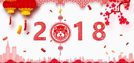 新年新气象 共创新未来——车仆感恩有你127.png