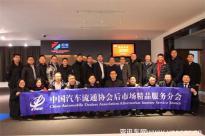中国汽车流通协会—后市场精品服务分会高峰论坛中凌召开