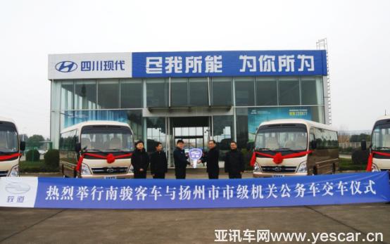 性能优越品质稳定 致道客车扬州市市级机关公务车交车仪式成功举行190.png