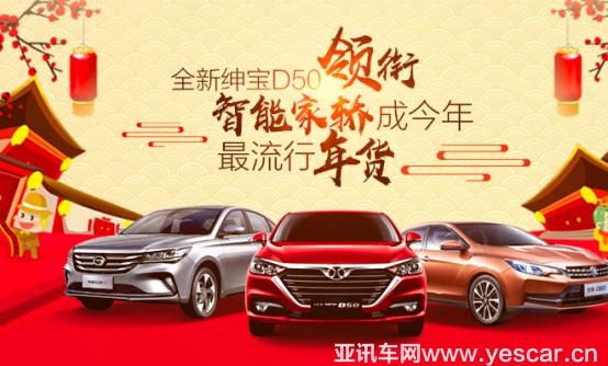 【 2月月费稿件】全新绅宝D50领衔 智能家轿成今年最流行年货V1164.png
