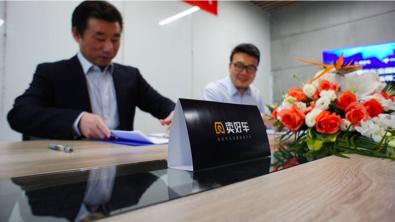 卖好车与京东金融签署合作协议合作升级