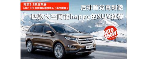 6月2-3日南京车展:四款大空间SUV推荐!后排睡觉没问题