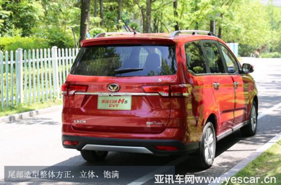 """最具性价比的mpv车型推荐,北汽幻速h5豪华版""""面面俱到""""425.png"""