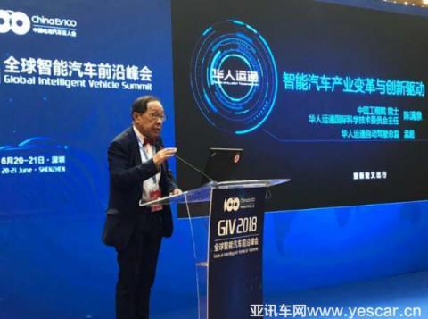 """华人运通受邀""""全球智能汽车前沿峰会""""发表演讲"""