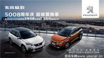 """""""超级置换季"""" 东风标致4008、5008万元补贴带来购车好时机"""