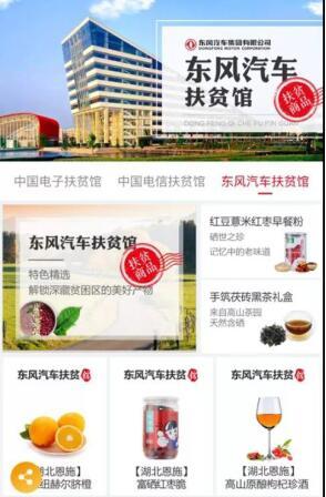 东风首批入驻中国社会扶贫网央企扶贫馆