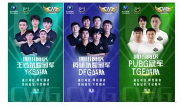 长安2018CWG四川赛区城市决赛结束,六大赛区冠军即将会师重庆