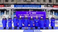 """北汽新能源发布""""2022圆梦计划"""",以行动助力冬奥"""