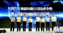 东风公司第三届科技创新周活动盛大开幕
