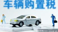 官宣!发改委对减免汽车购置税作出回应