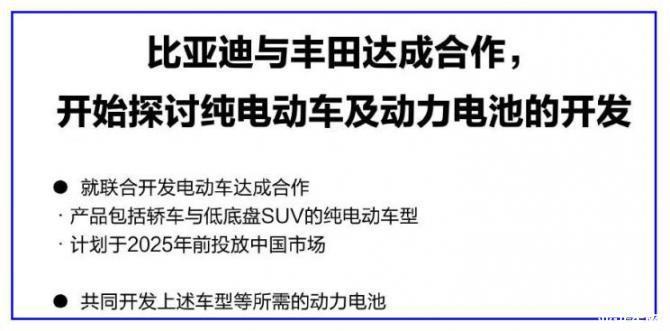 比亞迪/豐田2025年前合作推出純